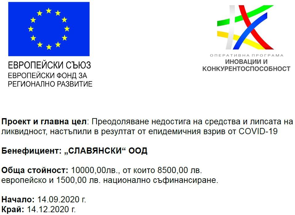 covid-19-eu-bg